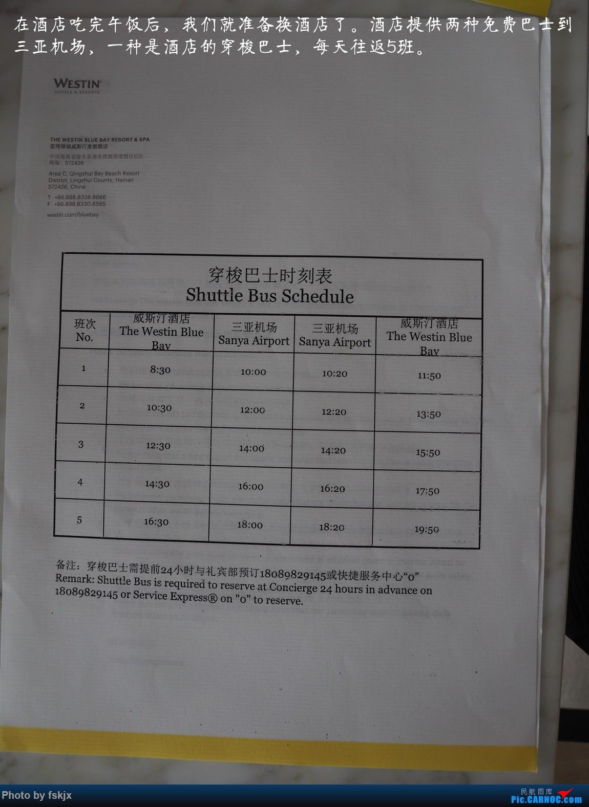 【fskjx的飞行游记☆70】三刷三亚