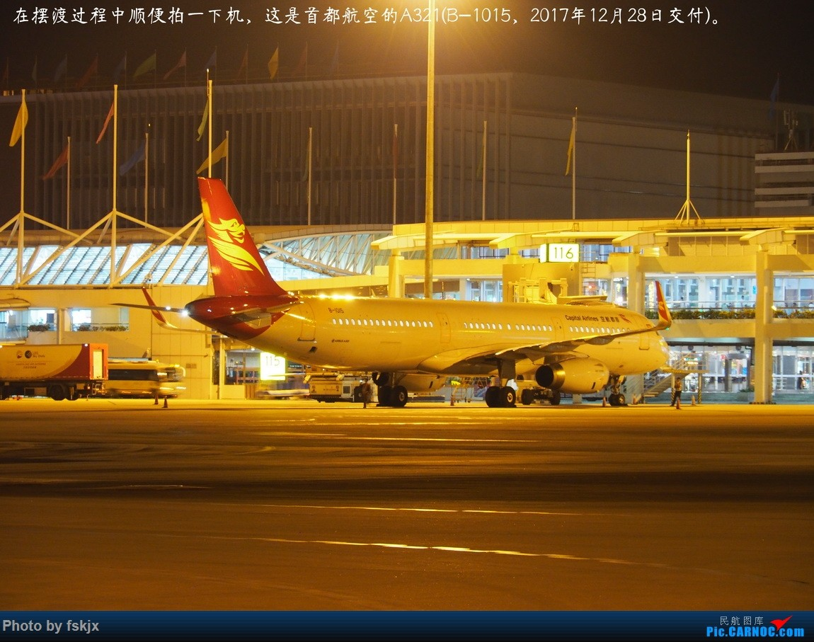 【fskjx的飞行游记☆70】三刷三亚 AIRBUS A321-200 B-1015 中国三亚凤凰国际机场