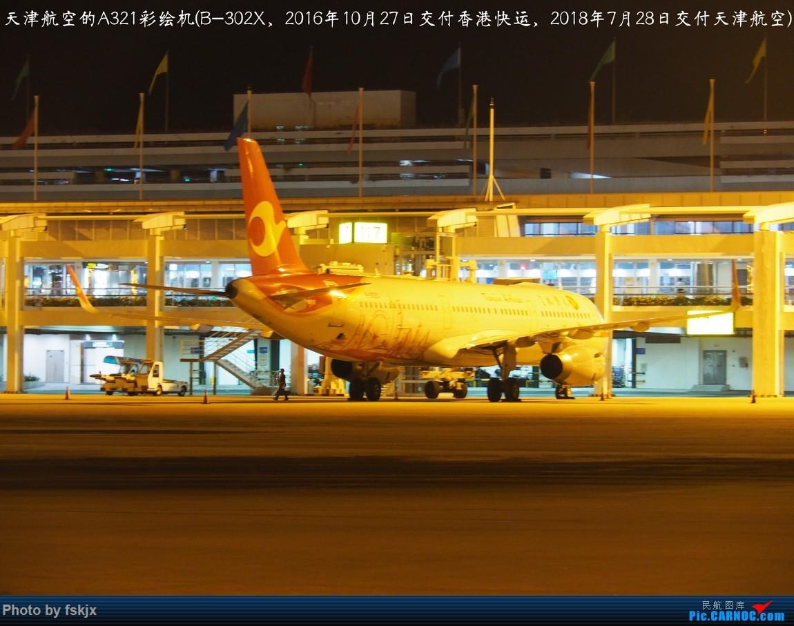 【fskjx的飞行游记☆70】三刷三亚 AIRBUS A321-200 B-302X 中国三亚凤凰国际机场