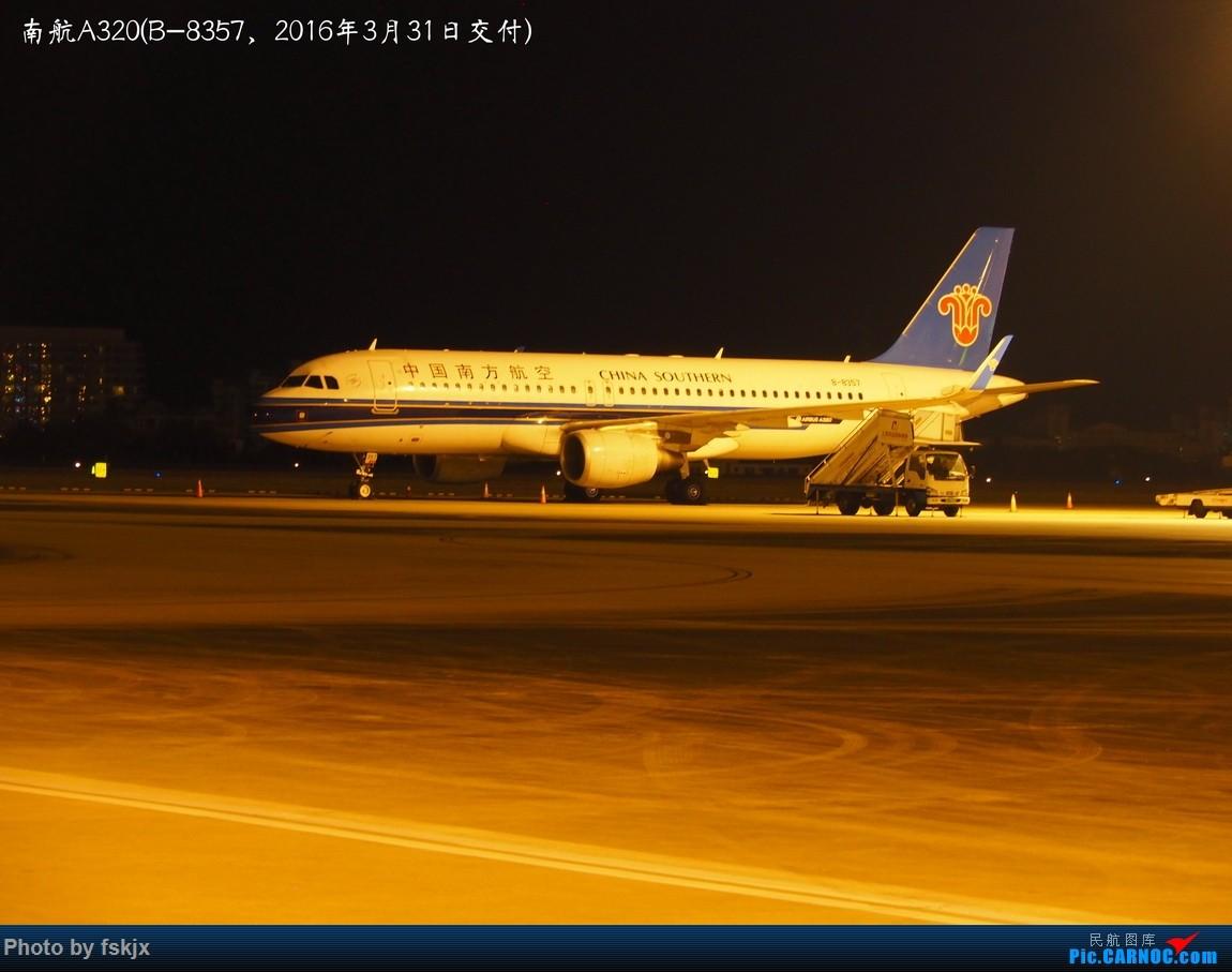 【fskjx的飞行游记☆70】三刷三亚 AIRBUS A320-200 B-8357 中国三亚凤凰国际机场
