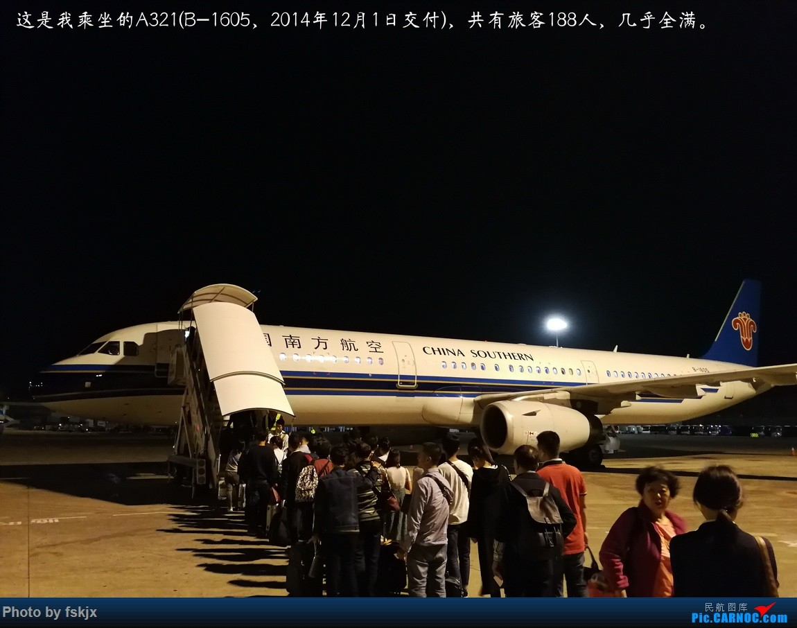 【fskjx的飞行游记☆70】三刷三亚 AIRBUS A321-200 B-1605 中国三亚凤凰国际机场