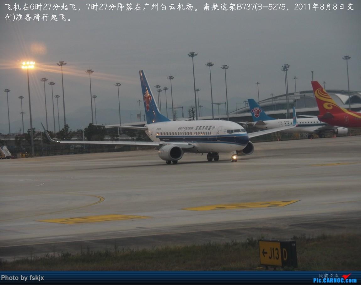 【fskjx的飞行游记☆70】三刷三亚 BOEING 737-700 B-5275 中国广州白云国际机场