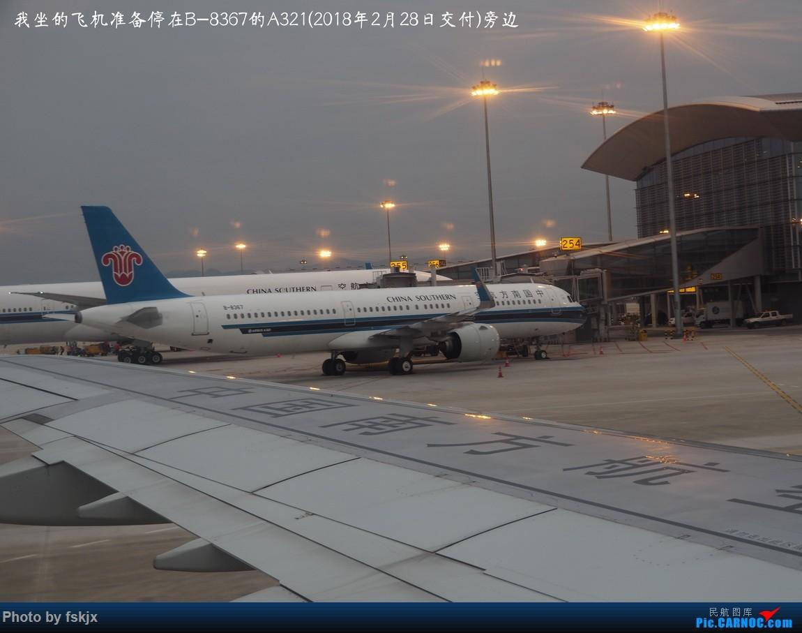 【fskjx的飞行游记☆70】三刷三亚 AIRBUS A321NEO B-8367 中国广州白云国际机场