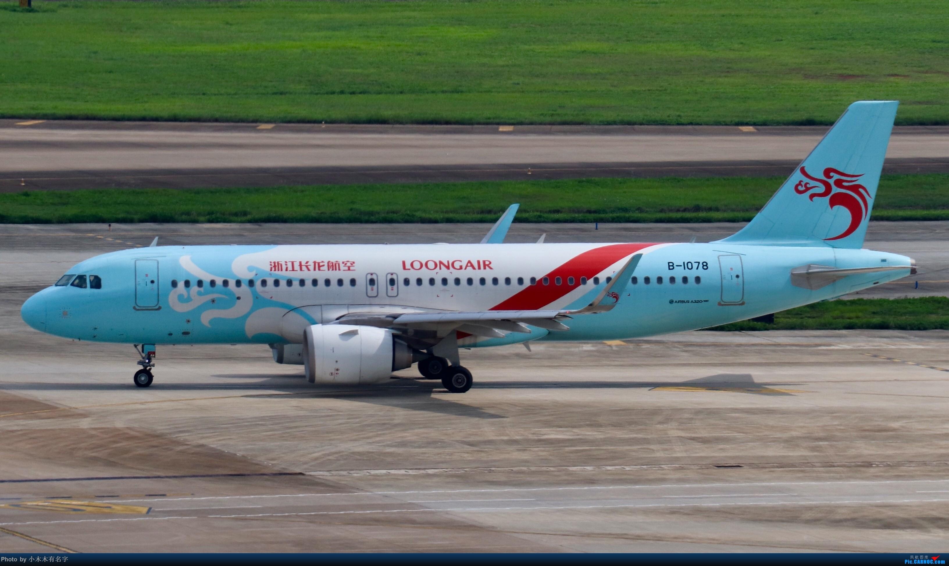 [原创]海口美兰的另一个视角 AIRBUS A320NEO B-1078 中国海口美兰国际机场