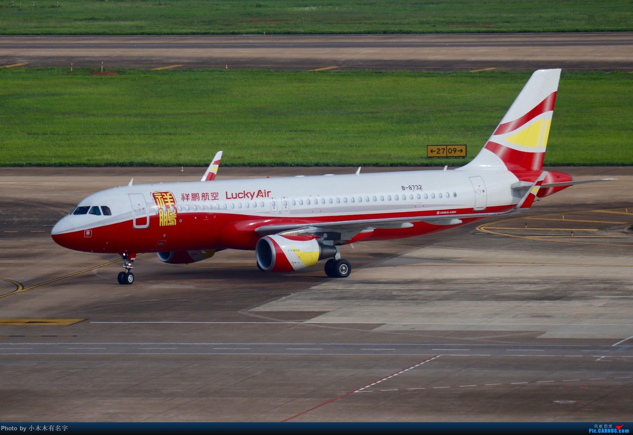 Re:[原创]海口美兰的另一个视角 AIRBUS A320-200 B-8732 中国海口美兰国际机场