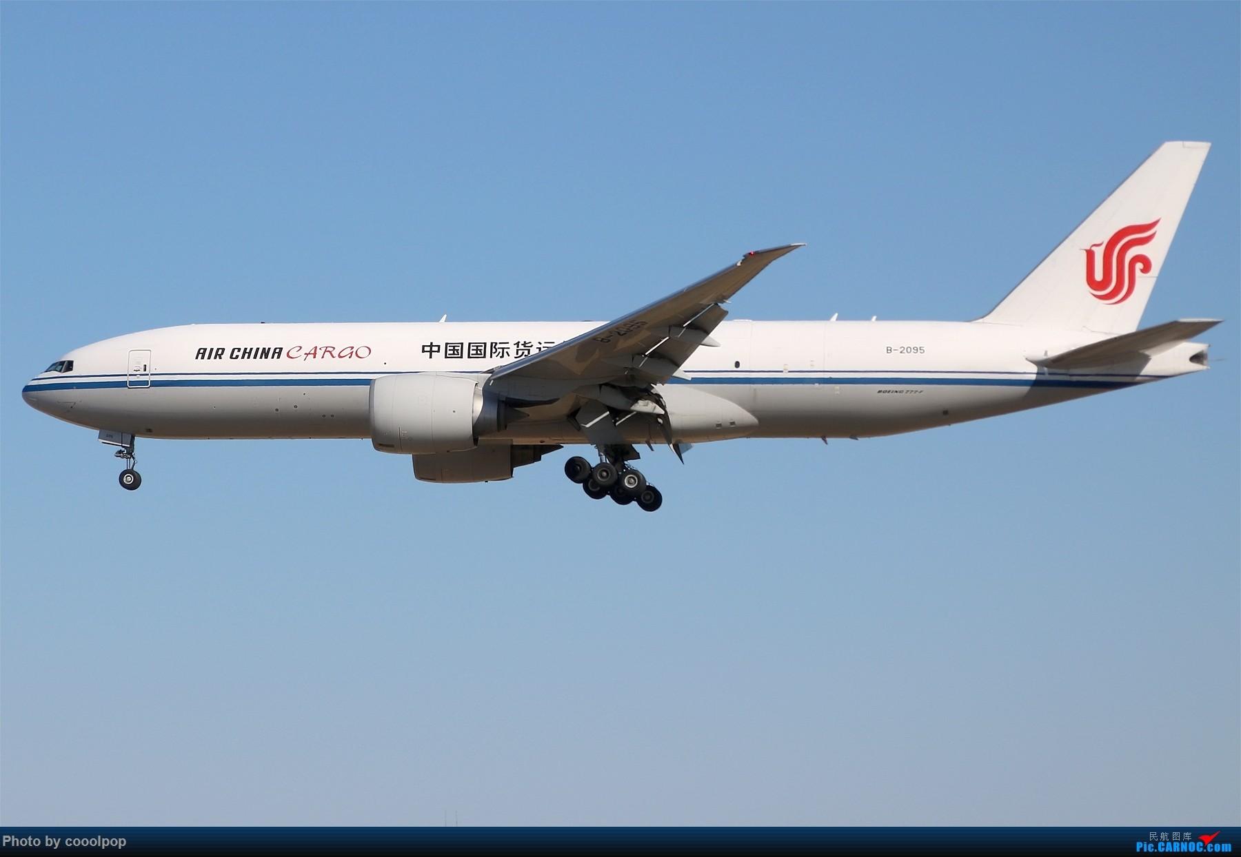 Re:[原创]PEK T3 桥上的一些大鸟!牌彩绘是要拼人品哒! BOEING 777F B-2095 中国北京首都国际机场