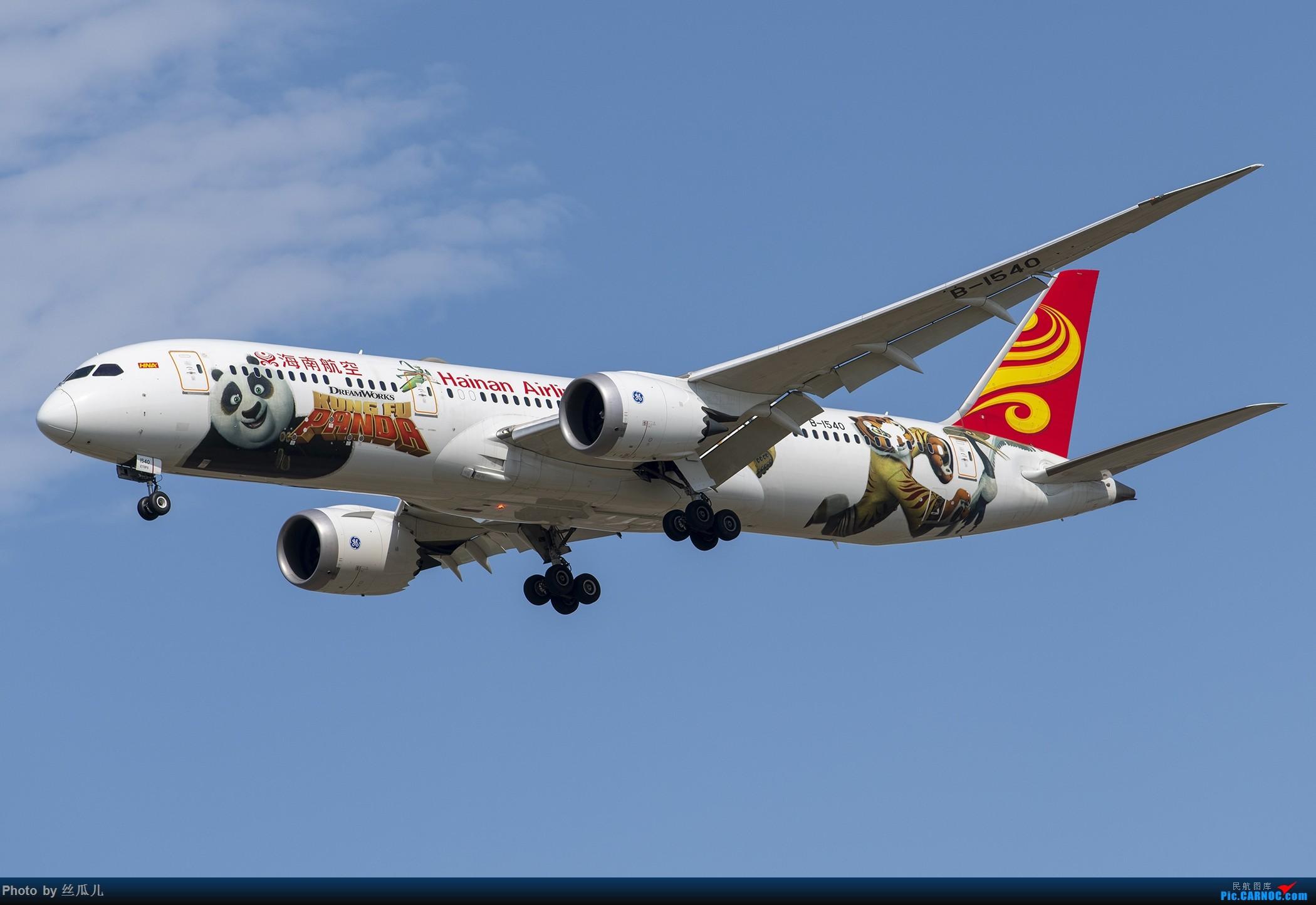 [原创]【丧心病狂的丝瓜】B-1540让我再看你最后一眼----撕了一半的海航白熊猫 BOEING 787-9 B-1540 中国上海浦东国际机场