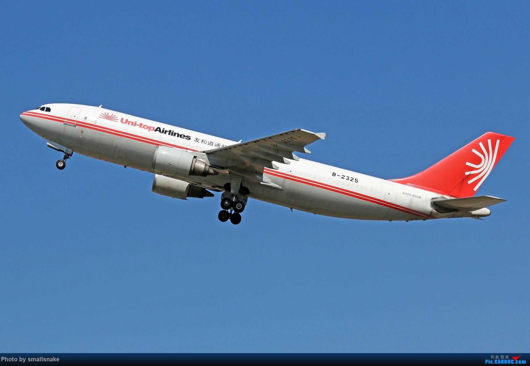 Re:[原创]KMG打卡... AIRBUS A300B4-600 B-2325 昆明长水国际机场