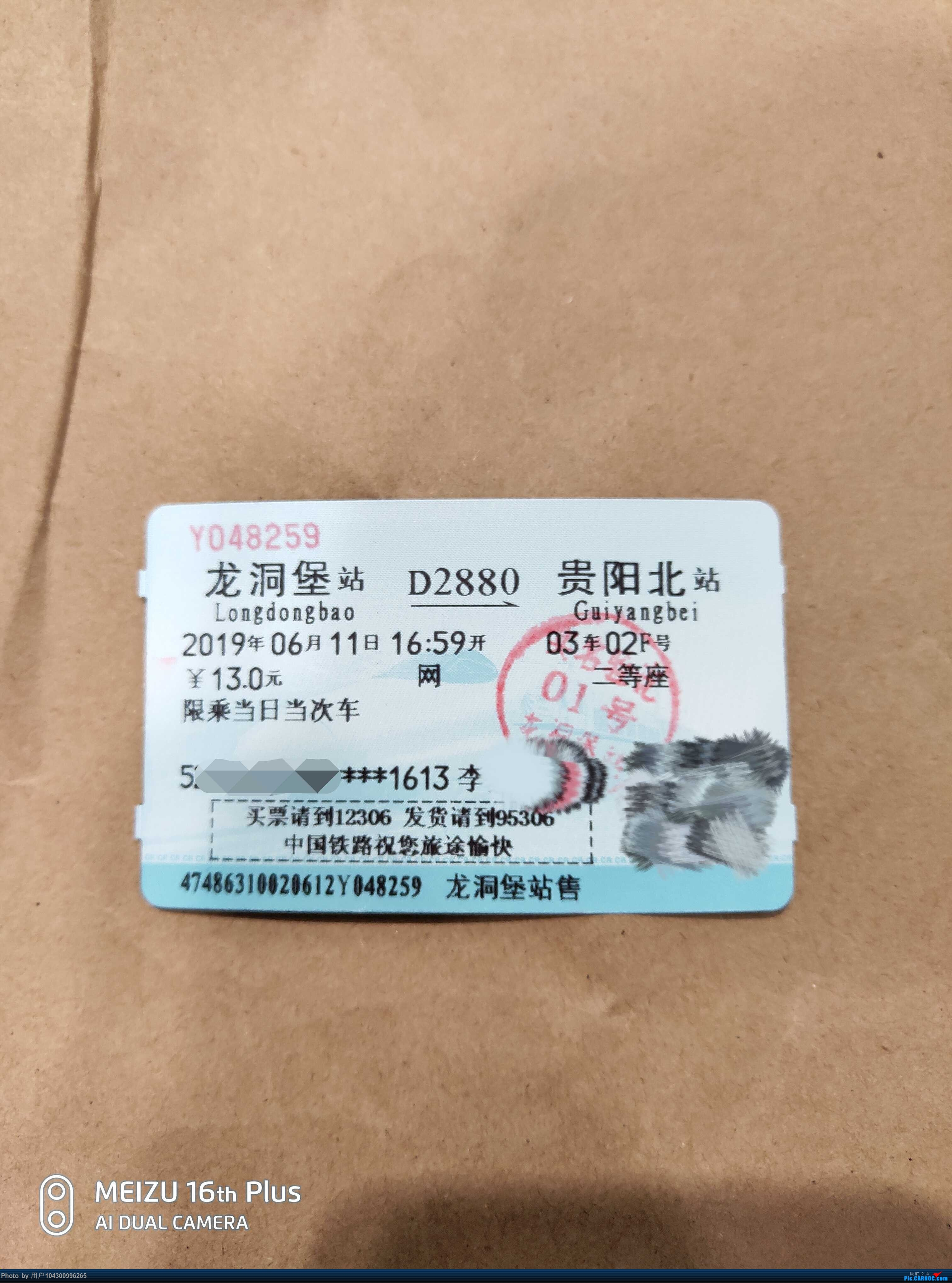 Re:[原创]〖DM哥游记〗多彩贵州航空~重庆--贵阳