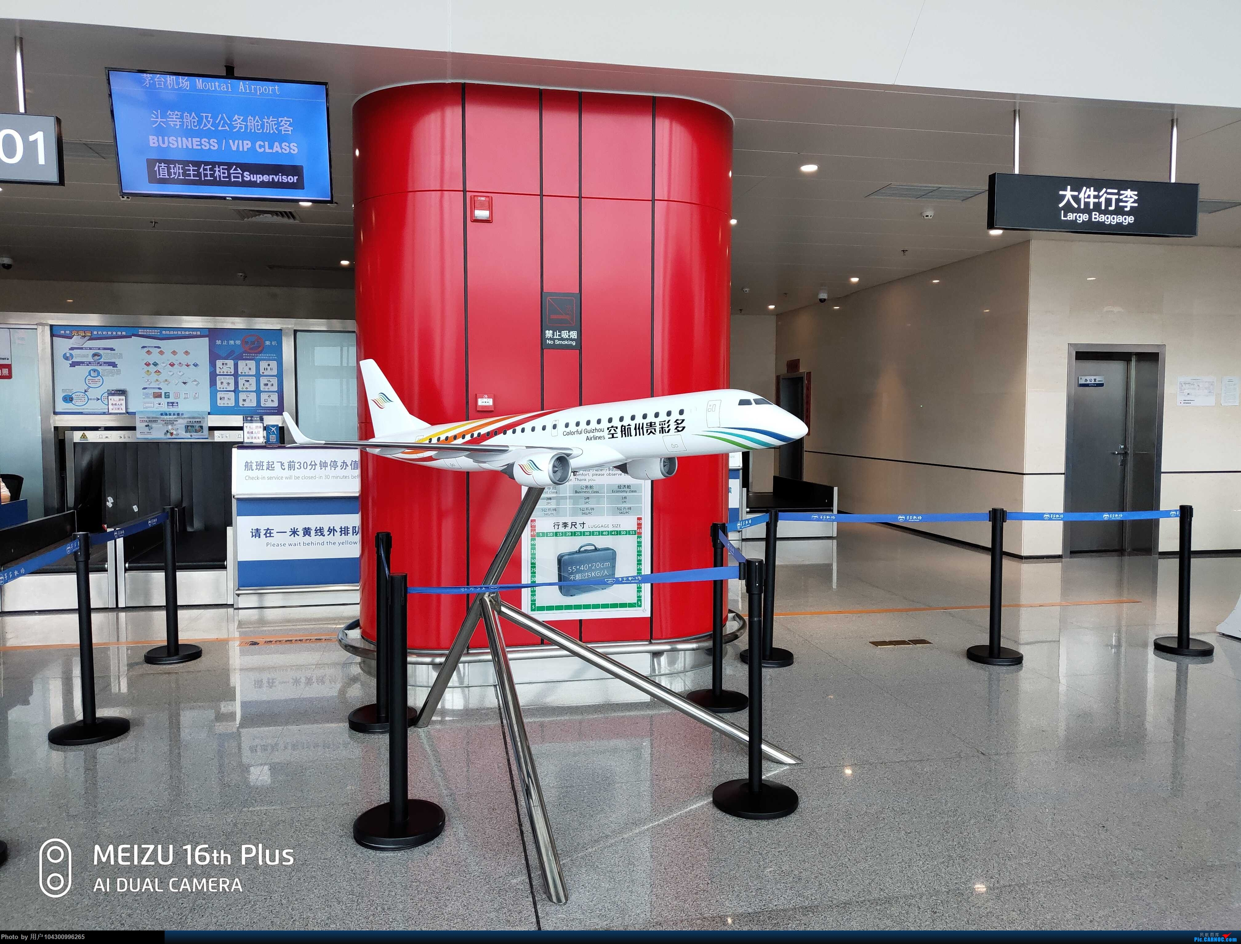 Re:[原创][DM哥飞行游记]-多彩贵州航空贵阳-茅台当日往返    中国遵义茅台机场