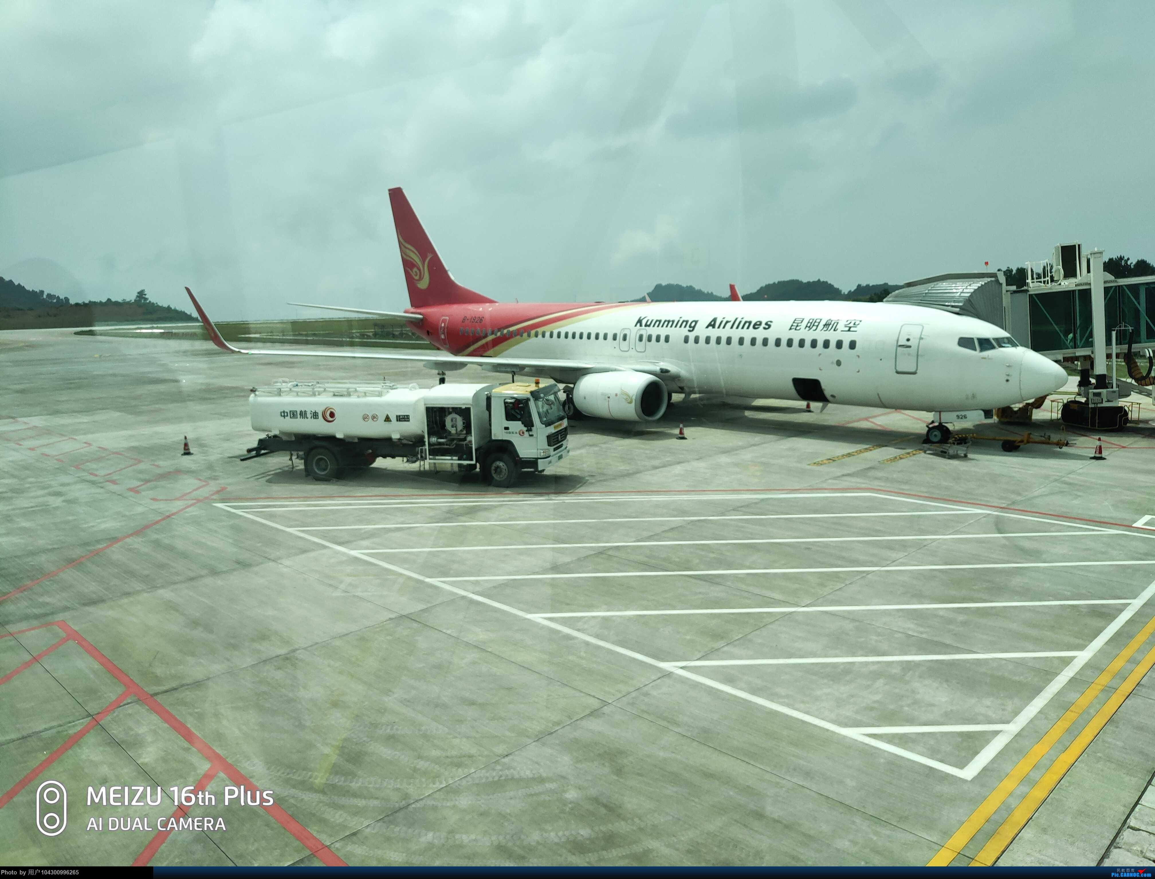 Re:[原创][DM哥飞行游记]-多彩贵州航空贵阳-茅台当日往返 BOEING 737-800 B-1926 中国遵义茅台机场