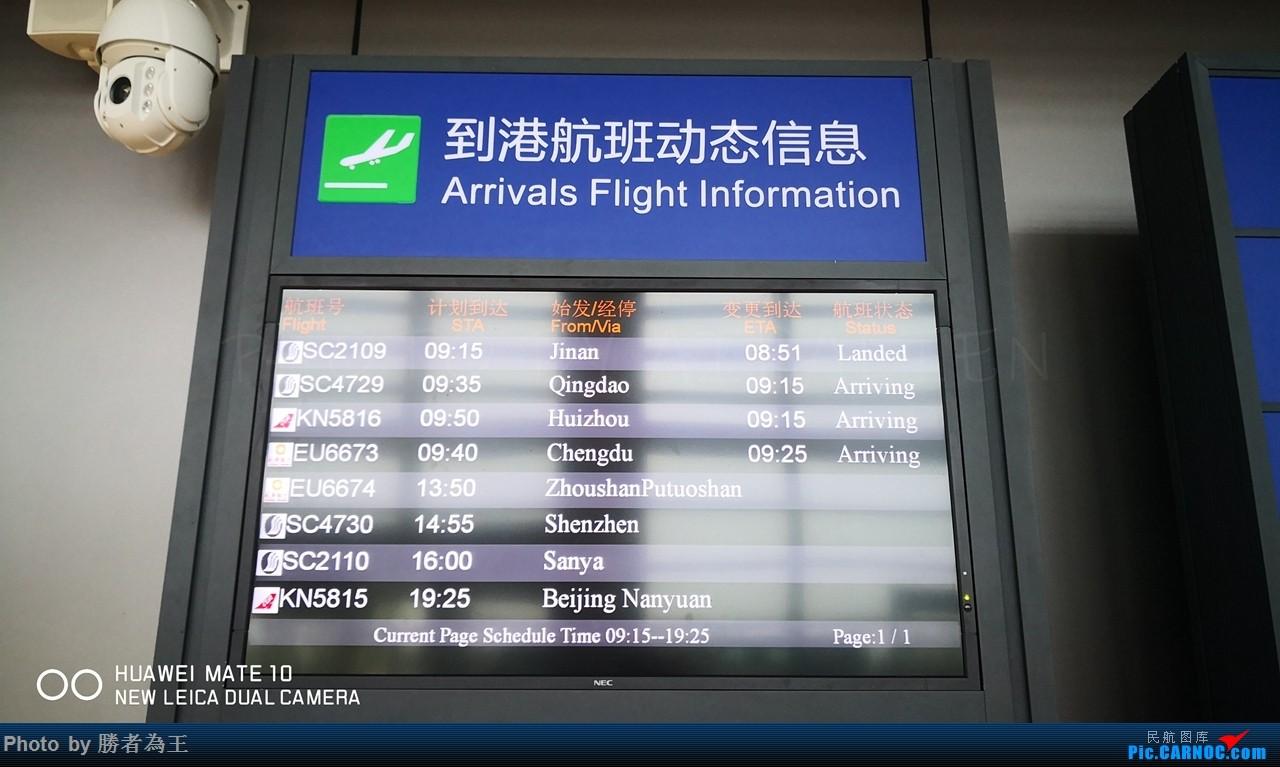 Re:[原创]上饶-舟山-上饶的立折飞行,体验阿娇之旅    中国上饶三清山机场
