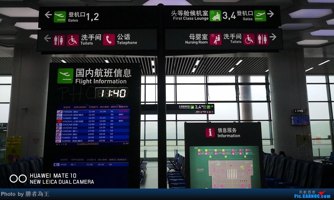 Re:[原创]上饶-舟山-上饶的立折飞行,体验阿娇之旅    中国舟山普陀山机场