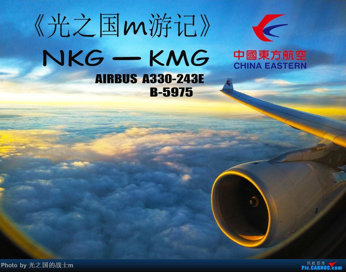 [原创]【光之国m游记】NKG-KMG,乘坐东航33H商务舱回昆,完美的飞行体验和令人沉醉的云海景色