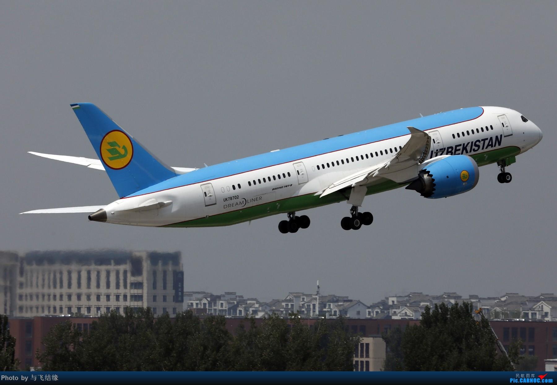 [原创]乌兹别克斯坦787-8一图 BOEING 787-8 UK78702 中国北京首都国际机场