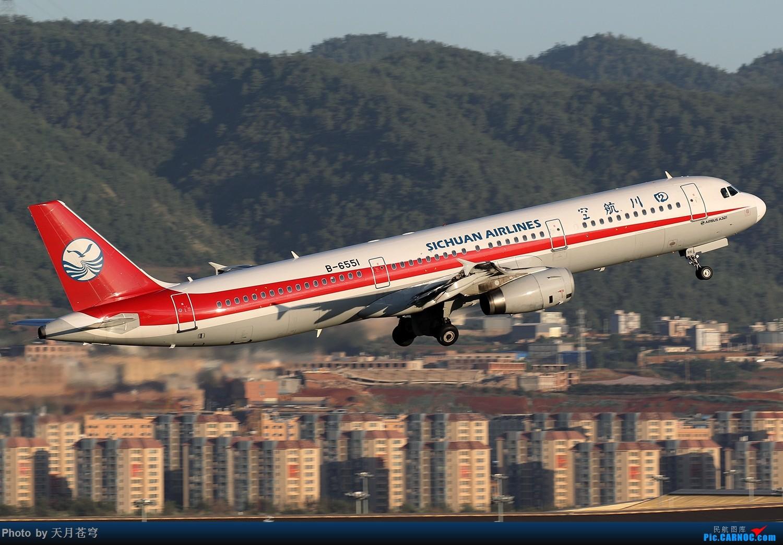 Re:[原创]【KMG】很久没有冒泡了,发一组长水西跑的图 AIRBUS A321-200 B-6551 中国昆明长水国际机场