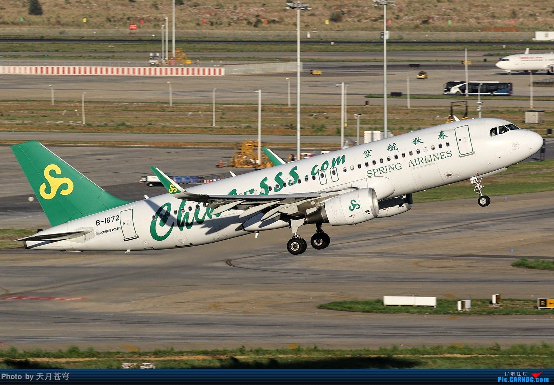 Re:[原创]【KMG】很久没有冒泡了,发一组长水西跑的图 AIRBUS A320-200 B-1672 中国昆明长水国际机场