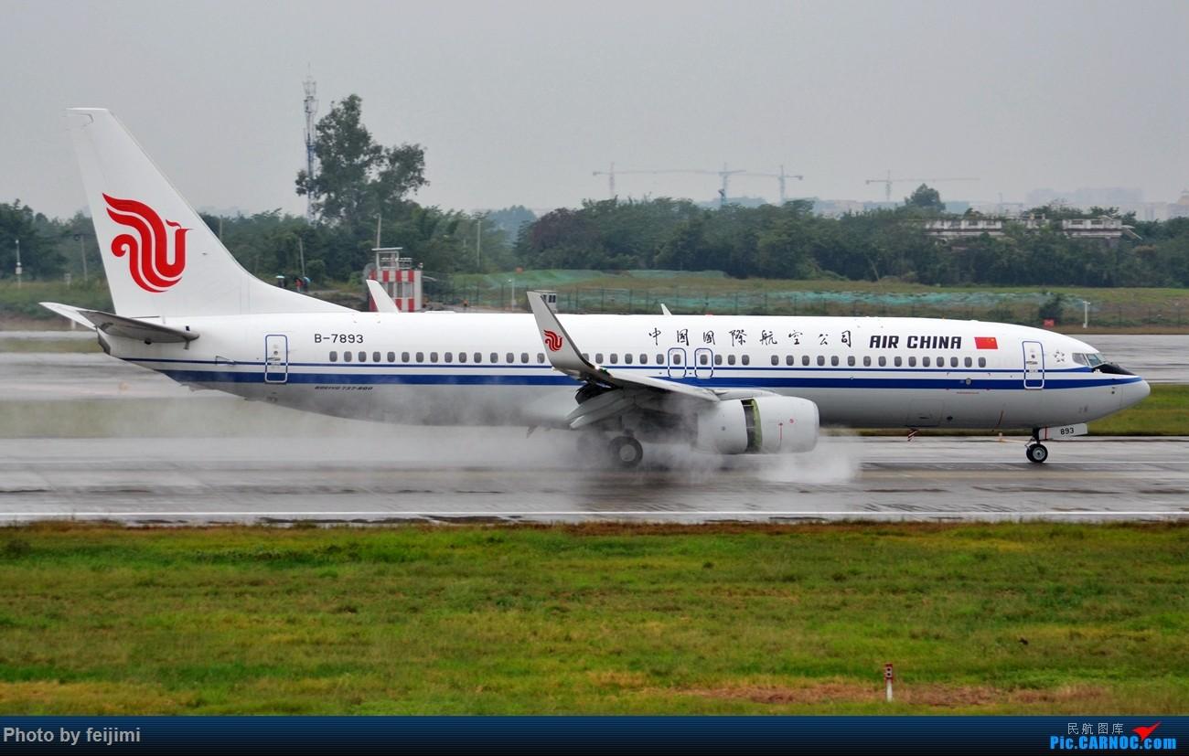 Re:[原创]--------仍在拍机 从未放弃 BOEING 737-800 B-7893 中国成都双流国际机场