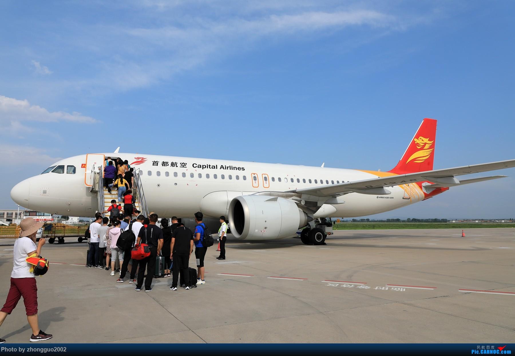 [原创]侣行 AIRBUS A320NEO B-1248 中国呼和浩特白塔国际机场