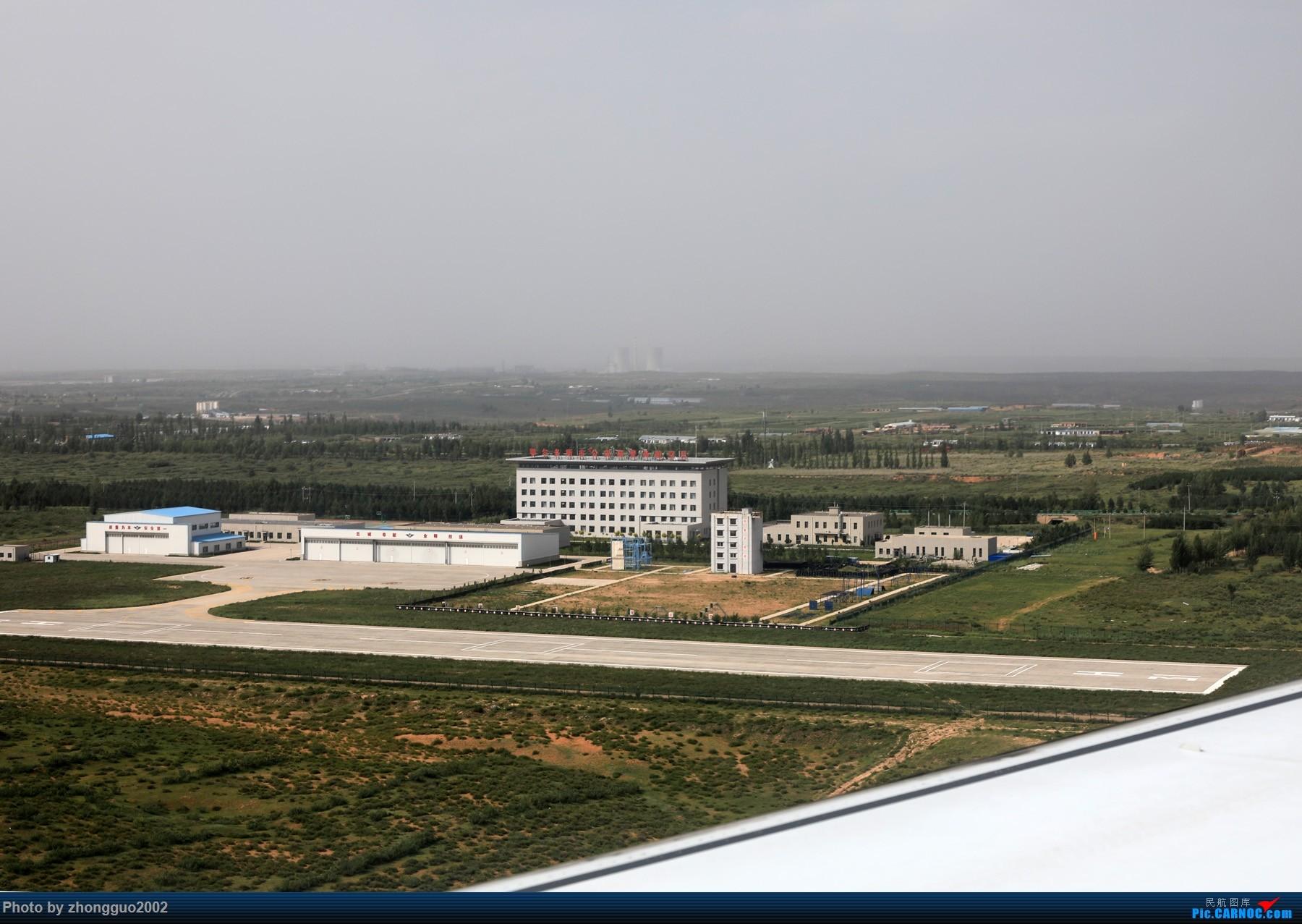 Re:侣行    中国鄂尔多斯伊金霍洛机场