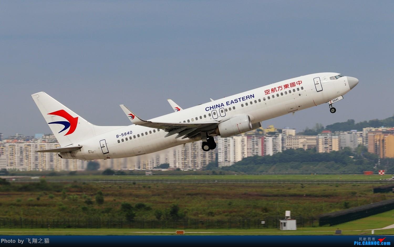 Re:[原创]CKG拍机(2019暑期3跑拍机图集) BOEING 737-800 B-5840 重庆江北国际机场
