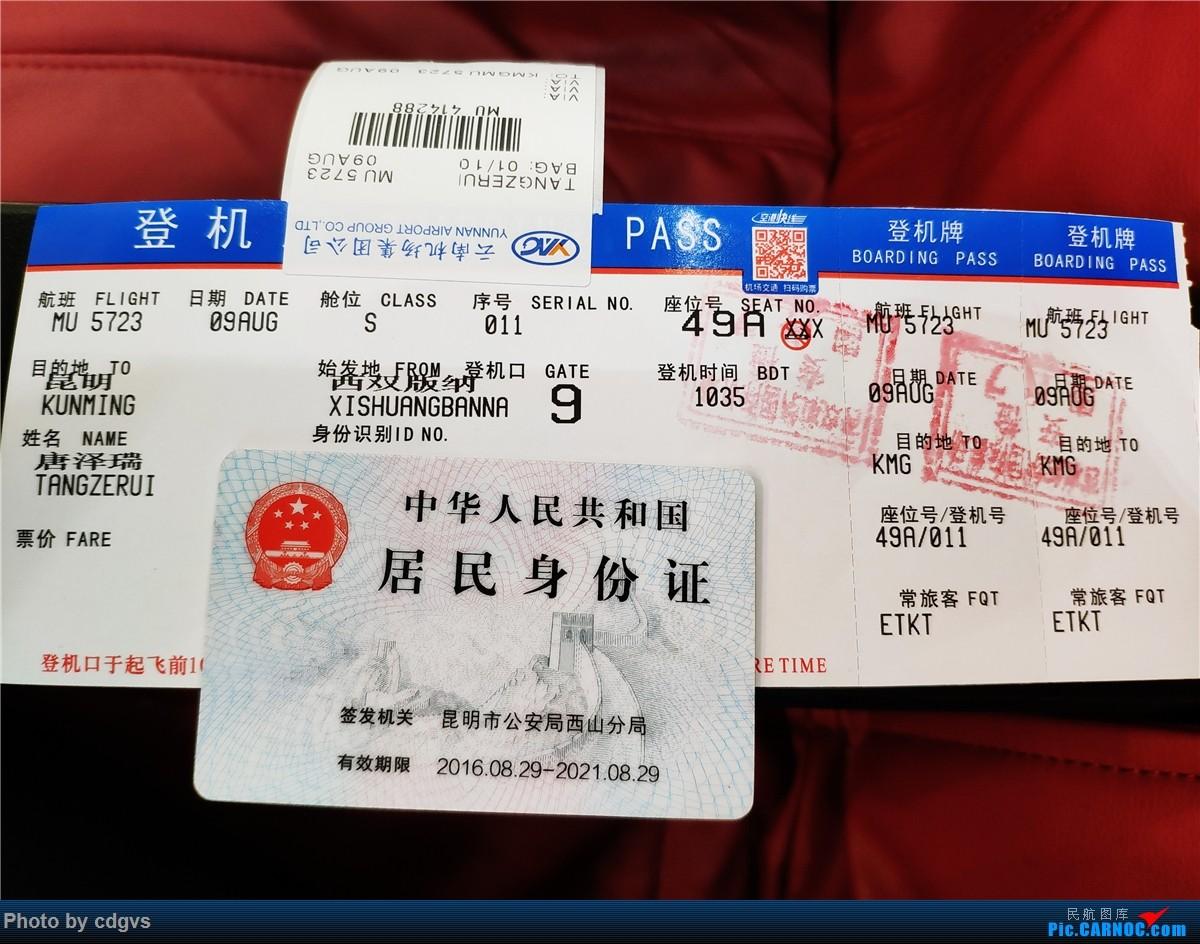 Re:[原创]JHG-KMG 准高三党假期结束,回昆上学,常规省内短途 多图