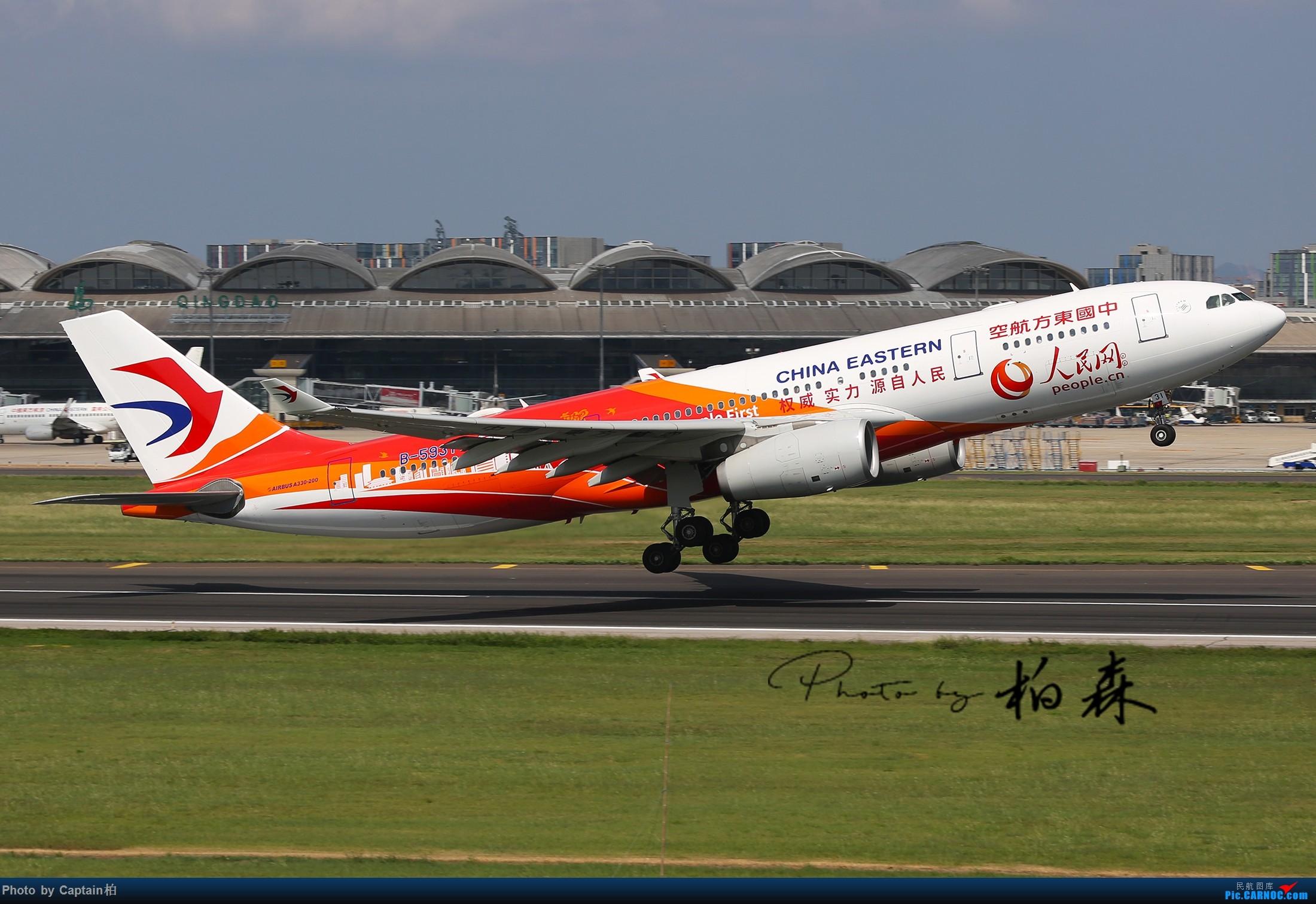 Re:[原创]八月流亭~~ AIRBUS A330-200 B-5931 中国青岛流亭国际机场