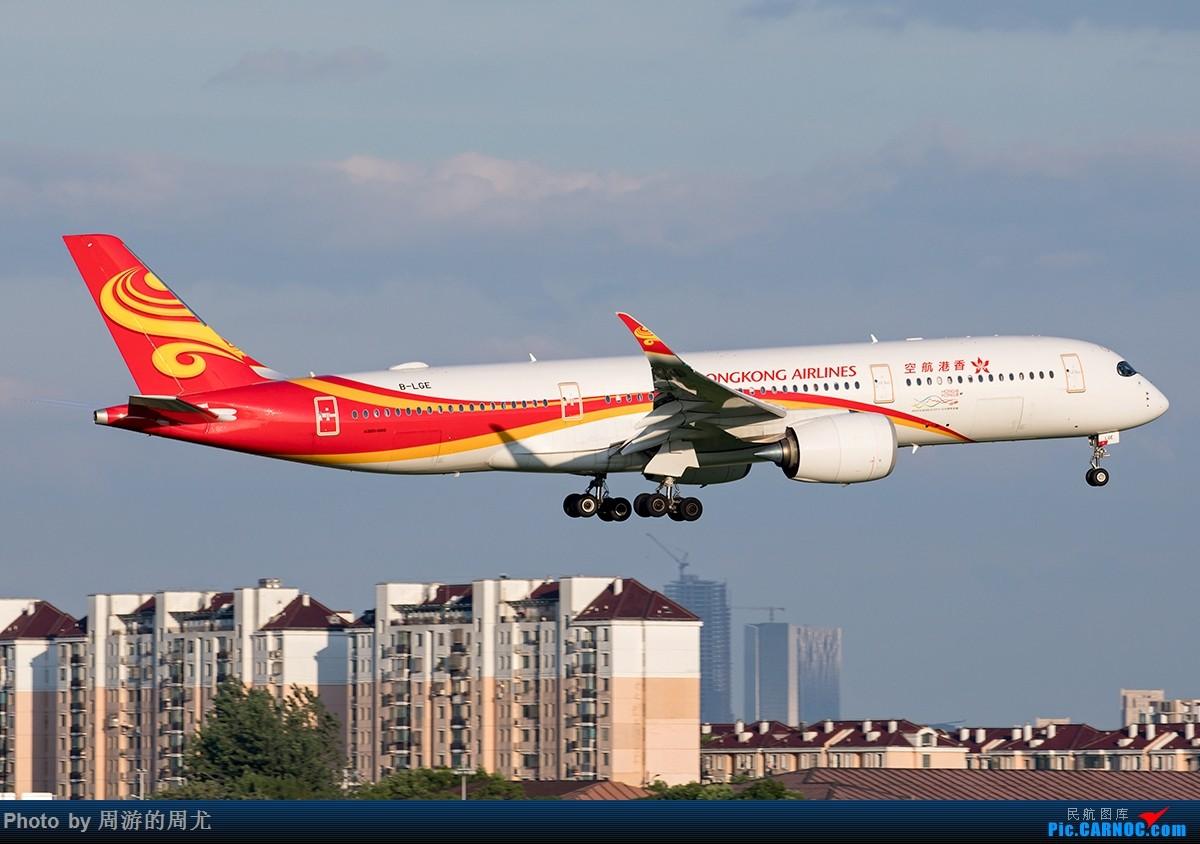 Re:[原创]好天气遛个弯 AIRBUS A350-900 B-LGE 中国上海虹桥国际机场