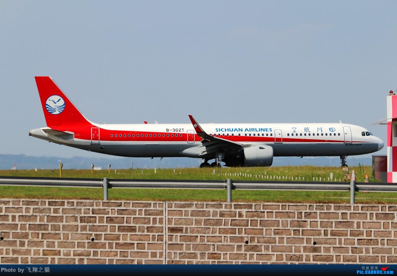 Re:[原创]CKG拍机(2019战高温2跑下滑道拍机) AIRBUS A321NEO B-302T 重庆江北国际机场
