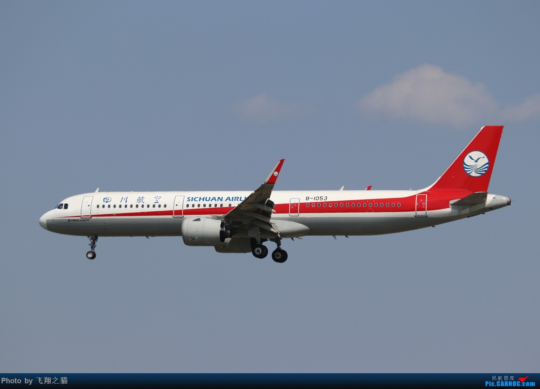 Re:[原创]CKG拍机(2019战高温2跑下滑道拍机) AIRBUS A321NEO B-1053 重庆江北国际机场