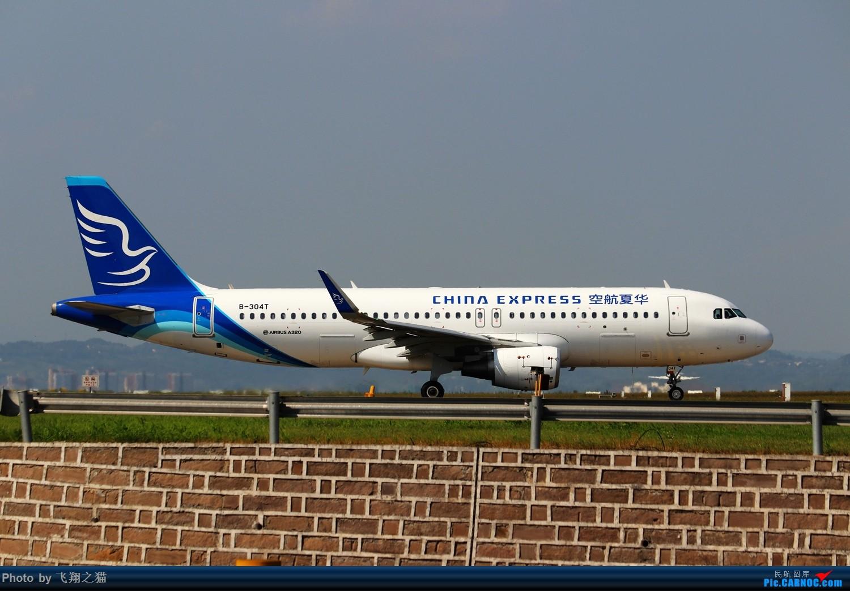Re:[原创]CKG拍机(2019战高温2跑下滑道拍机) AIRBUS A320NEO B-304T 重庆江北国际机场