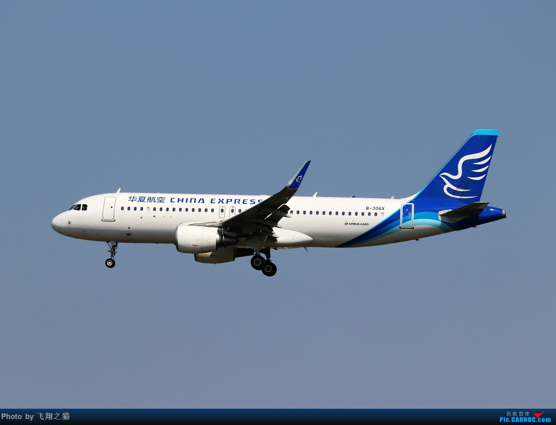 Re:[原创]CKG拍机(2019战高温2跑下滑道拍机) AIRBUS A320NEO B-306X 重庆江北国际机场
