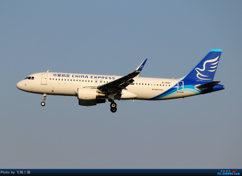 Re:[原创]CKG拍机(2019战高温2跑下滑道拍机) AIRBUS A320NEO B-303P 重庆江北国际机场