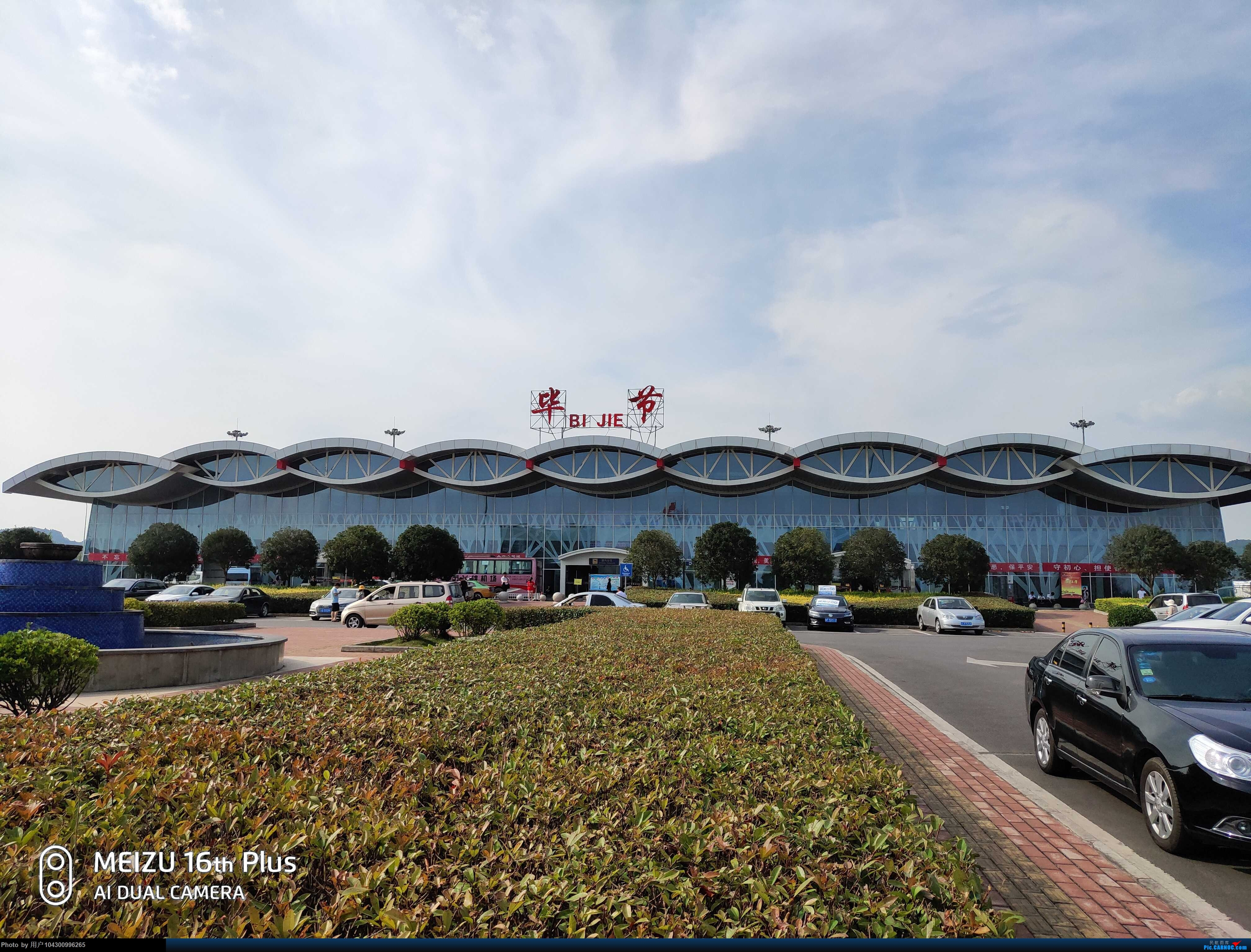 [原创]DM游记之G5毕节--贵阳    中国毕节飞雄机场
