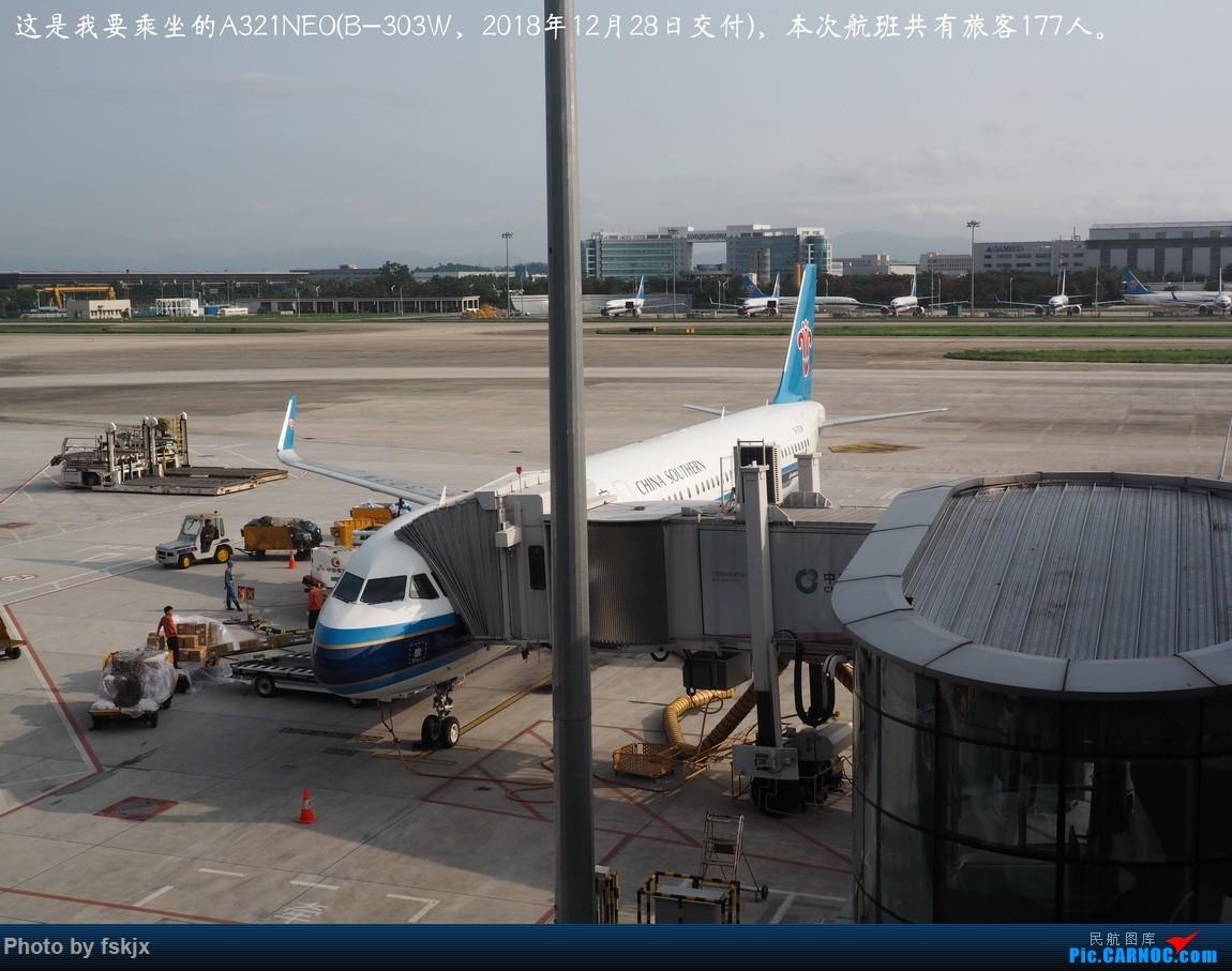 【fskjx的飞行游记☆73】赤道之南—雅加达·巴厘岛 AIRBUS A321NEO B-303W 中国广州白云国际机场