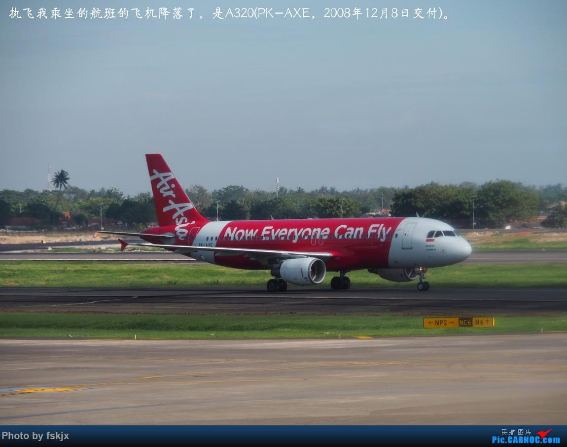 【fskjx的飞行游记☆73】赤道之南—雅加达·巴厘岛 AIRBUS A320 PK-AXE 印度尼西亚雅加达苏加诺-哈达国际机场