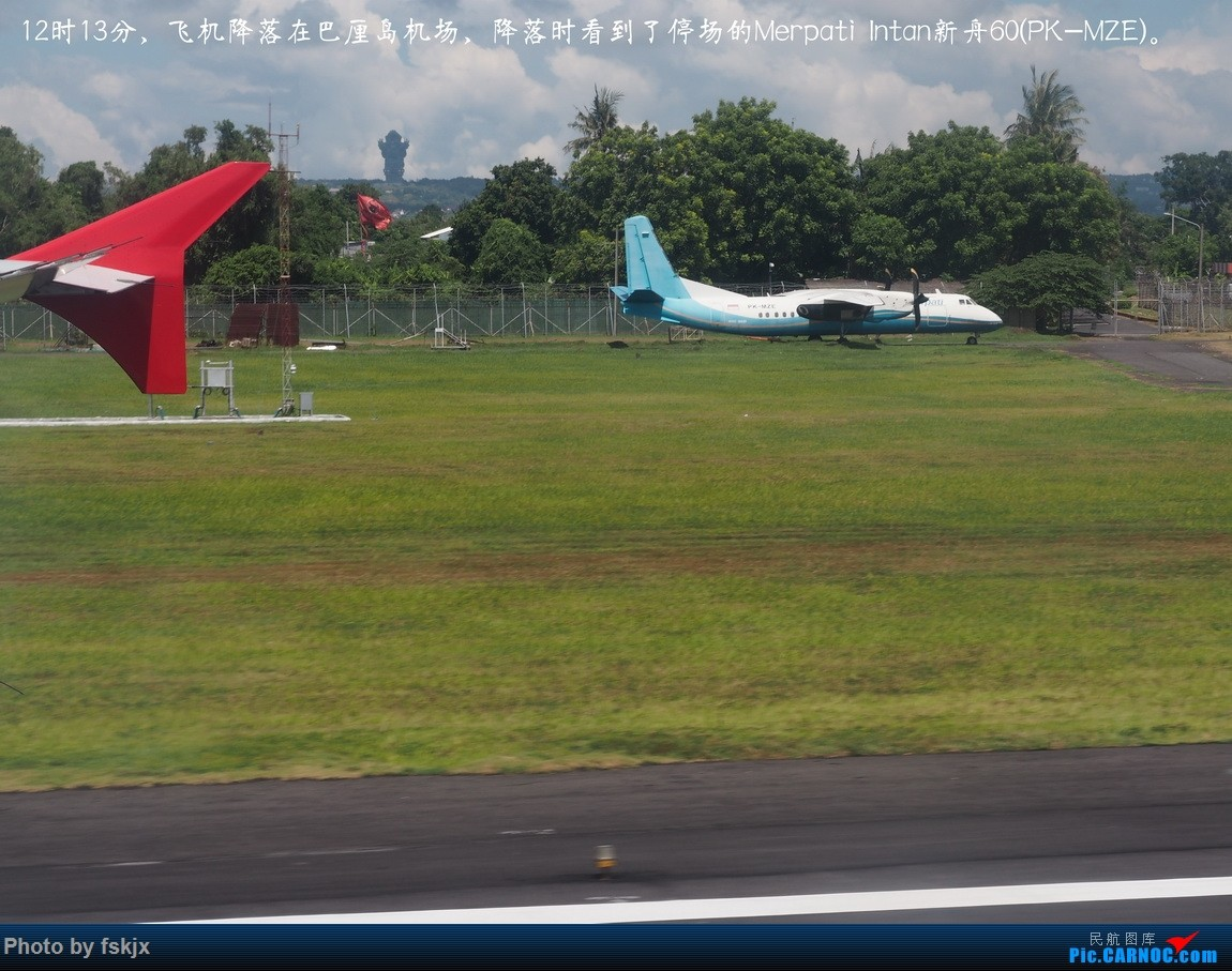 【fskjx的飞行游记☆73】赤道之南—雅加达·巴厘岛 XIAN AIRCRAFT MA 60 PK-MZE 印度尼西亚巴厘岛登巴萨努拉·莱伊国际机场
