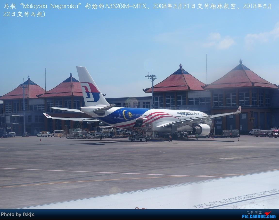 【fskjx的飞行游记☆73】赤道之南—雅加达·巴厘岛 AIRBUS A330-200 9M-MTX 印度尼西亚巴厘岛登巴萨努拉·莱伊国际机场