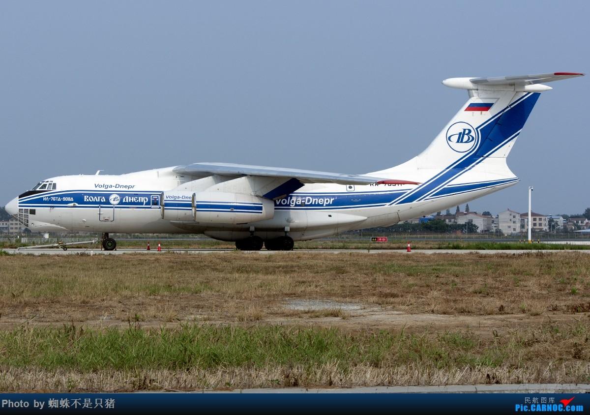 [原创]襄阳机场首批国际航班 Volga-Dnepr的伊尔-76 ILYUSHIN IL-76 RA-76511 中国襄阳刘集机场