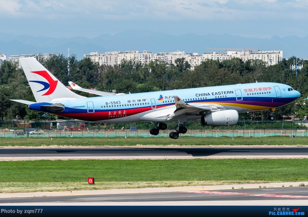 Re:[原创]【PEK】北京拍机杂图 AIRBUS A330-200 B-5943 中国北京首都国际机场