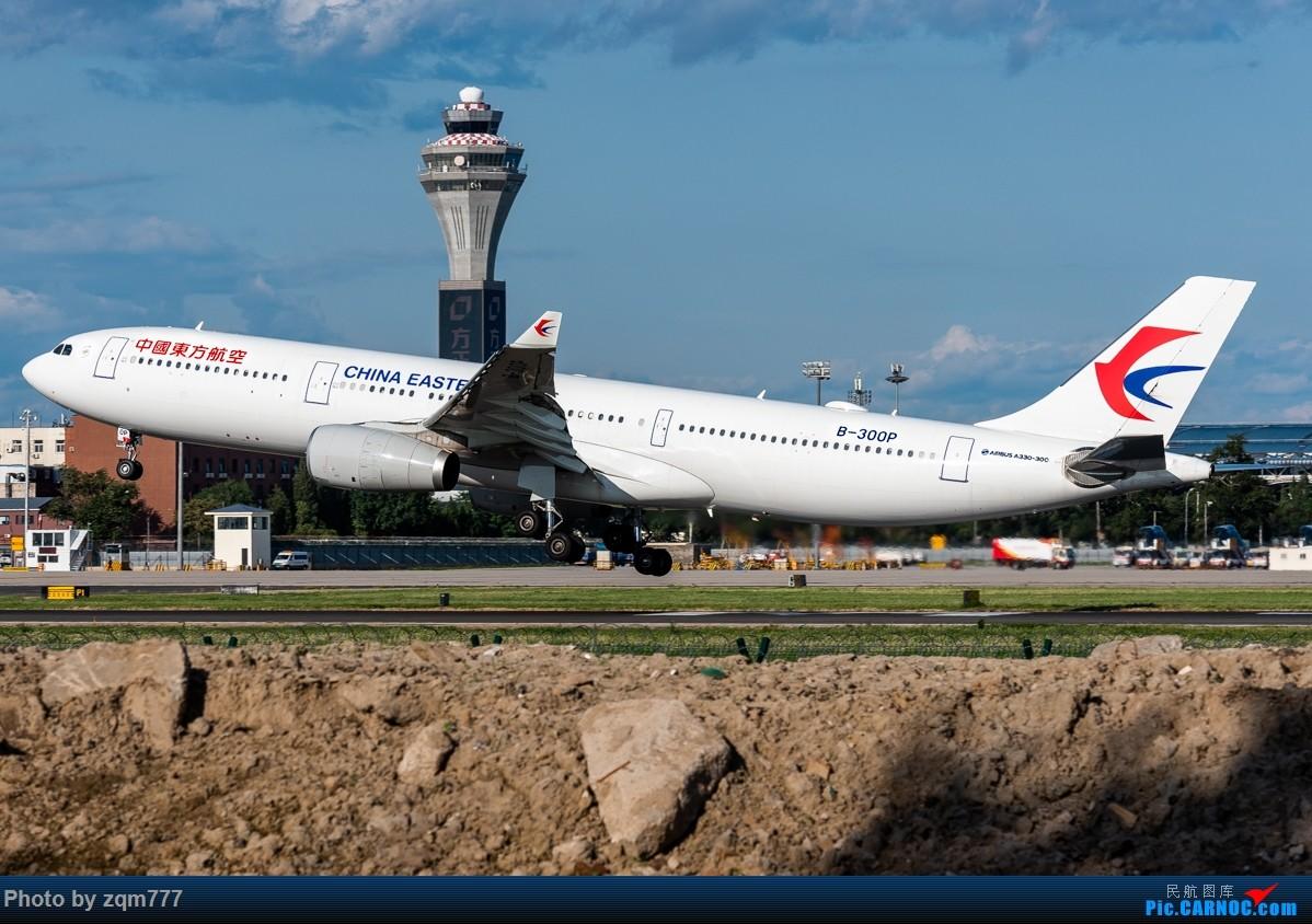 Re:[原创]【PEK】北京拍机杂图 AIRBUS A330-300 B-300P 中国北京首都国际机场