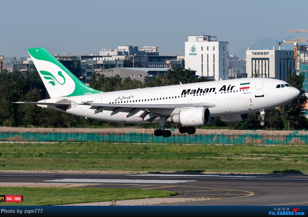 Re:[原创]【PEK】北京拍机杂图 AIRBUS A310-304 EP-MNX 中国北京首都国际机场