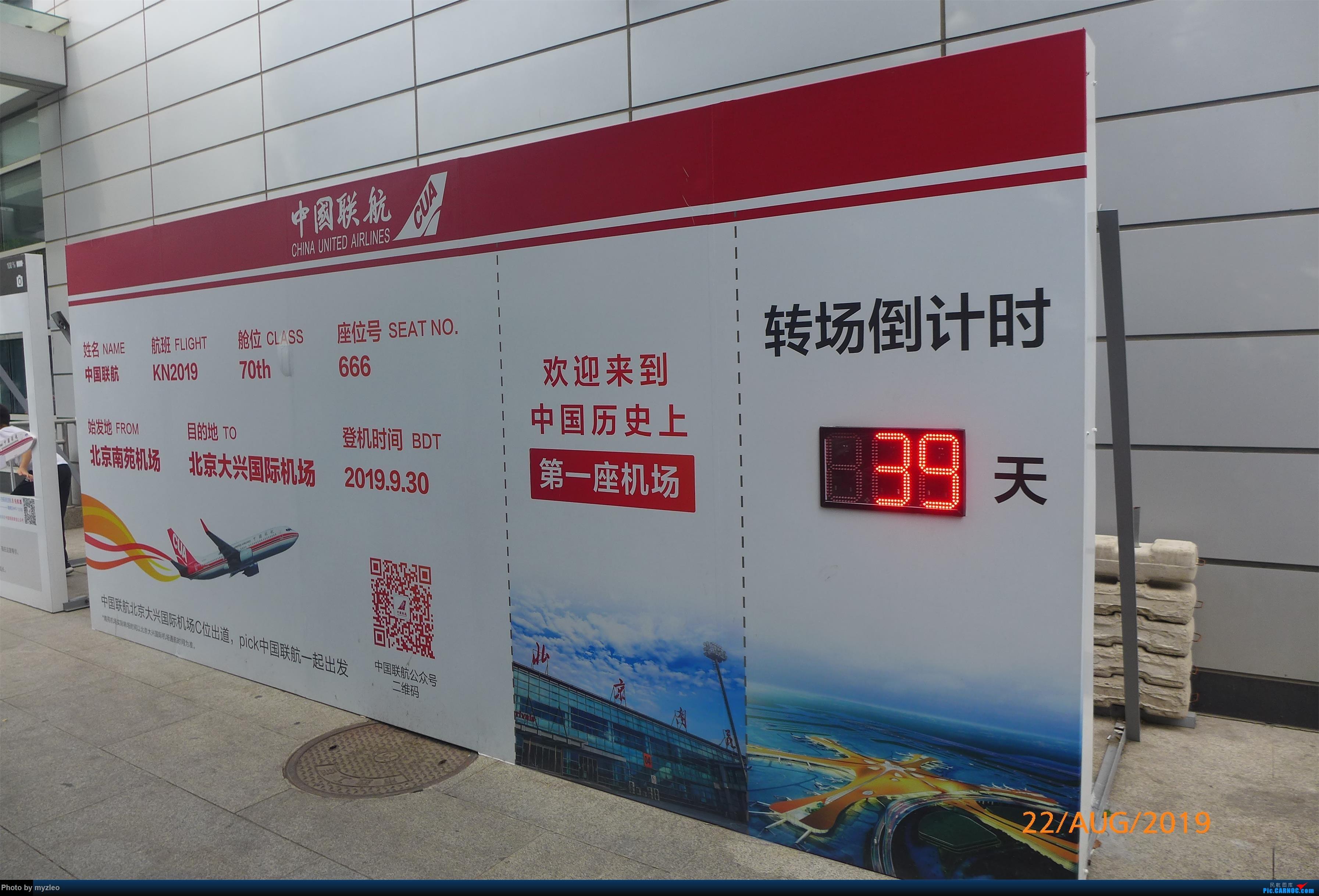 Re:[原创]【myzleo的游记5.2】梦圆一九(2)首访南苑把梦圆,初搭巴航连新缘    中国北京南苑机场