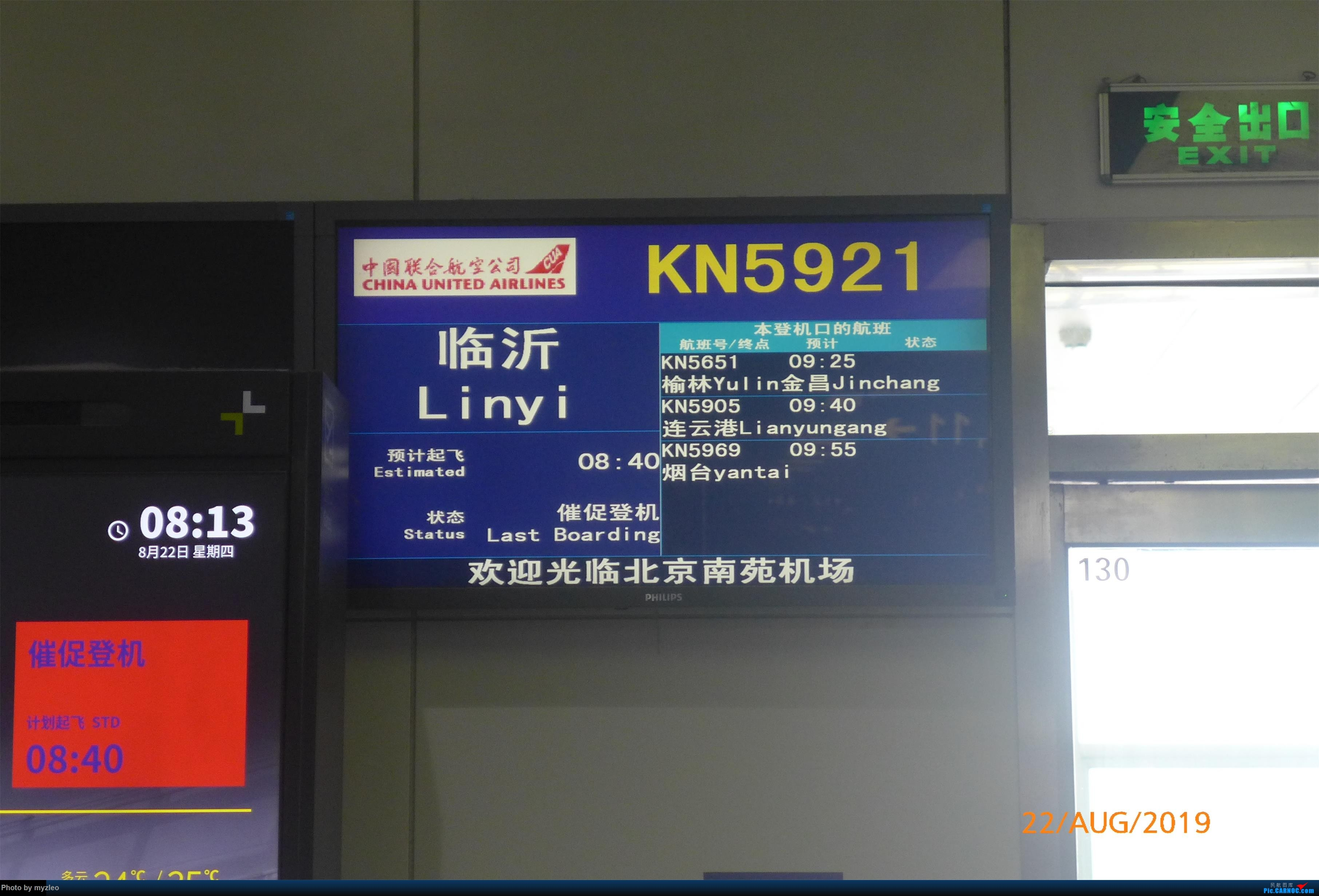Re:[原创]【myzleo的游记5.2】梦圆一九(2)首访南苑把梦圆,初搭巴航连新缘 BOEING 737-800 B-5547 中国北京南苑机场 中国北京南苑机场