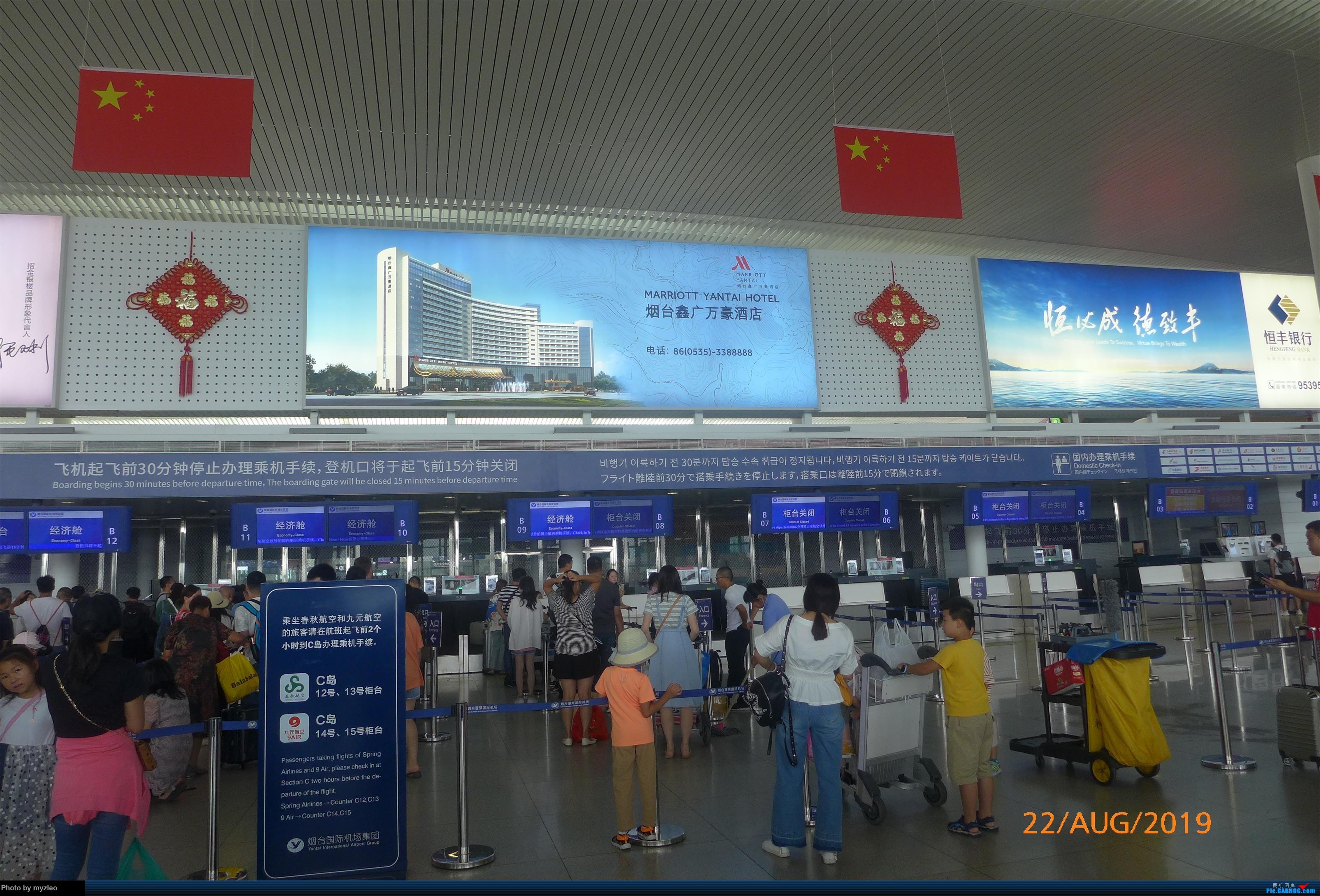 Re:[原创]【myzleo的游记5.2】梦圆一九(2)首访南苑把梦圆,初搭巴航连新缘    中国烟台蓬莱国际机场