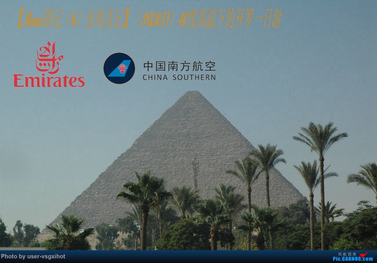 [原创]【Hans游记(6)出埃及记】(PART 1)经阿航转机初识埃及,40度高温下の开罗一日游