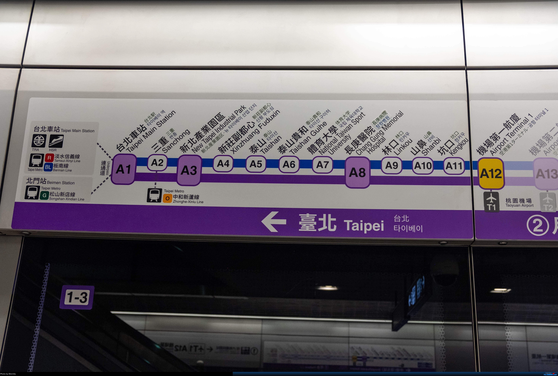 Re:[原创]上集|台铁环岛游台湾|一路兜兜转转|西安-香港-台北 CX/KA往返    中国台北桃园国际机场