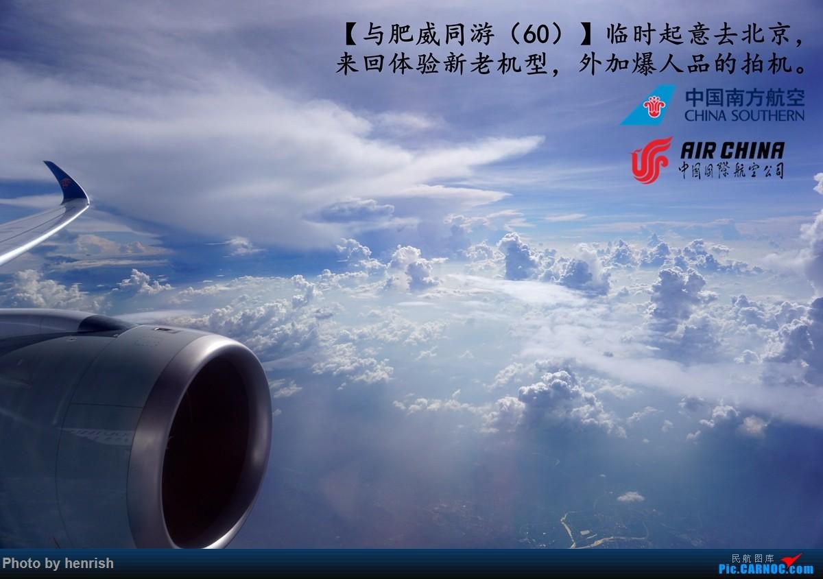 [原创]【与肥威同游(60)】2019AUG,临时起意去北京,来回体验新老机型,外加爆人品的拍机。【广东青少年拍机小队】【广州,你好!】