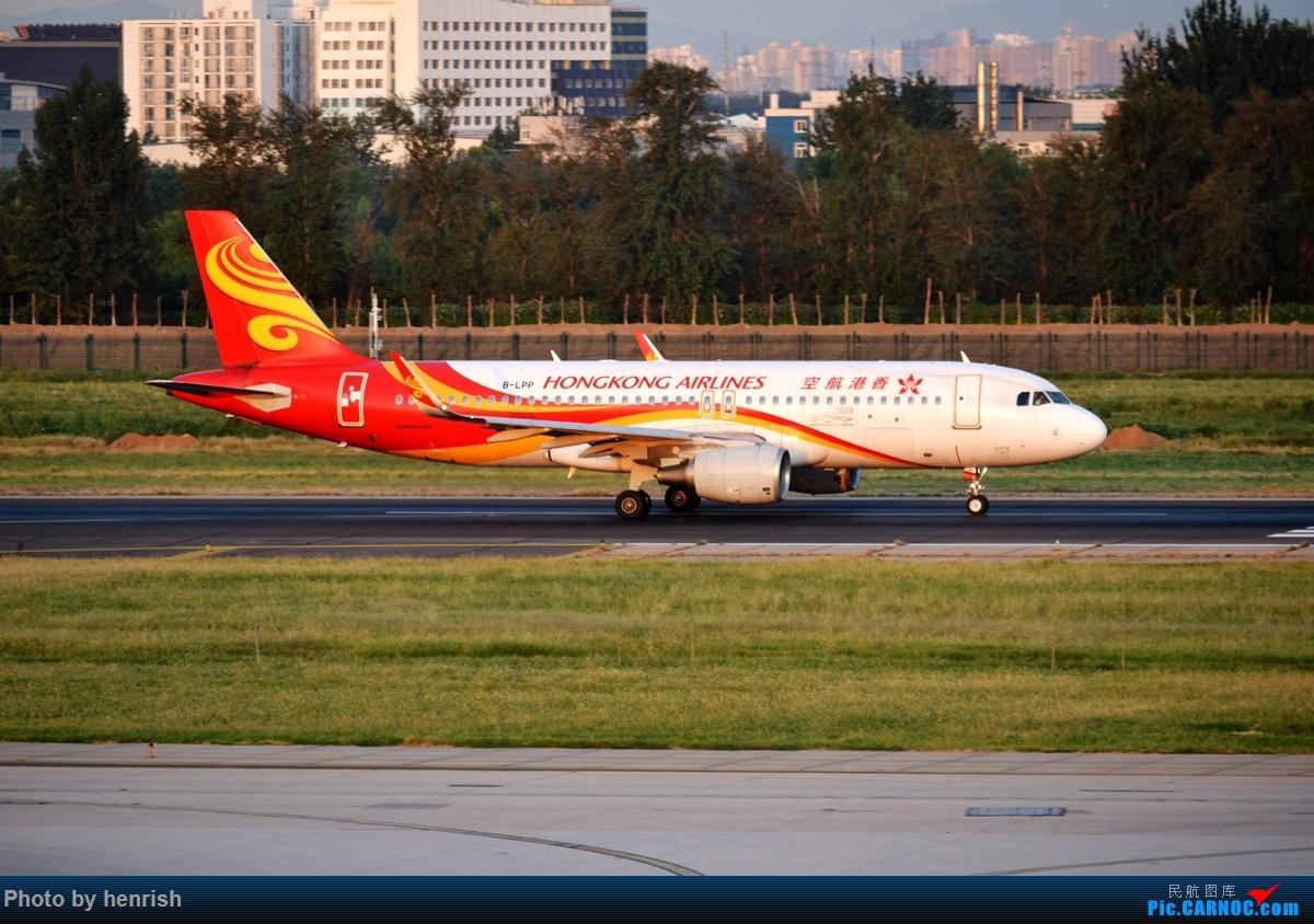 Re:[原创]【与肥威同游(60)】2019AUG,临时起意去北京,来回体验新老机型,外加爆人品的拍机。【广东青少年拍机小队】【广州,你好!】 AIRBUS A320-200 B-LPP 中国北京首都国际机场