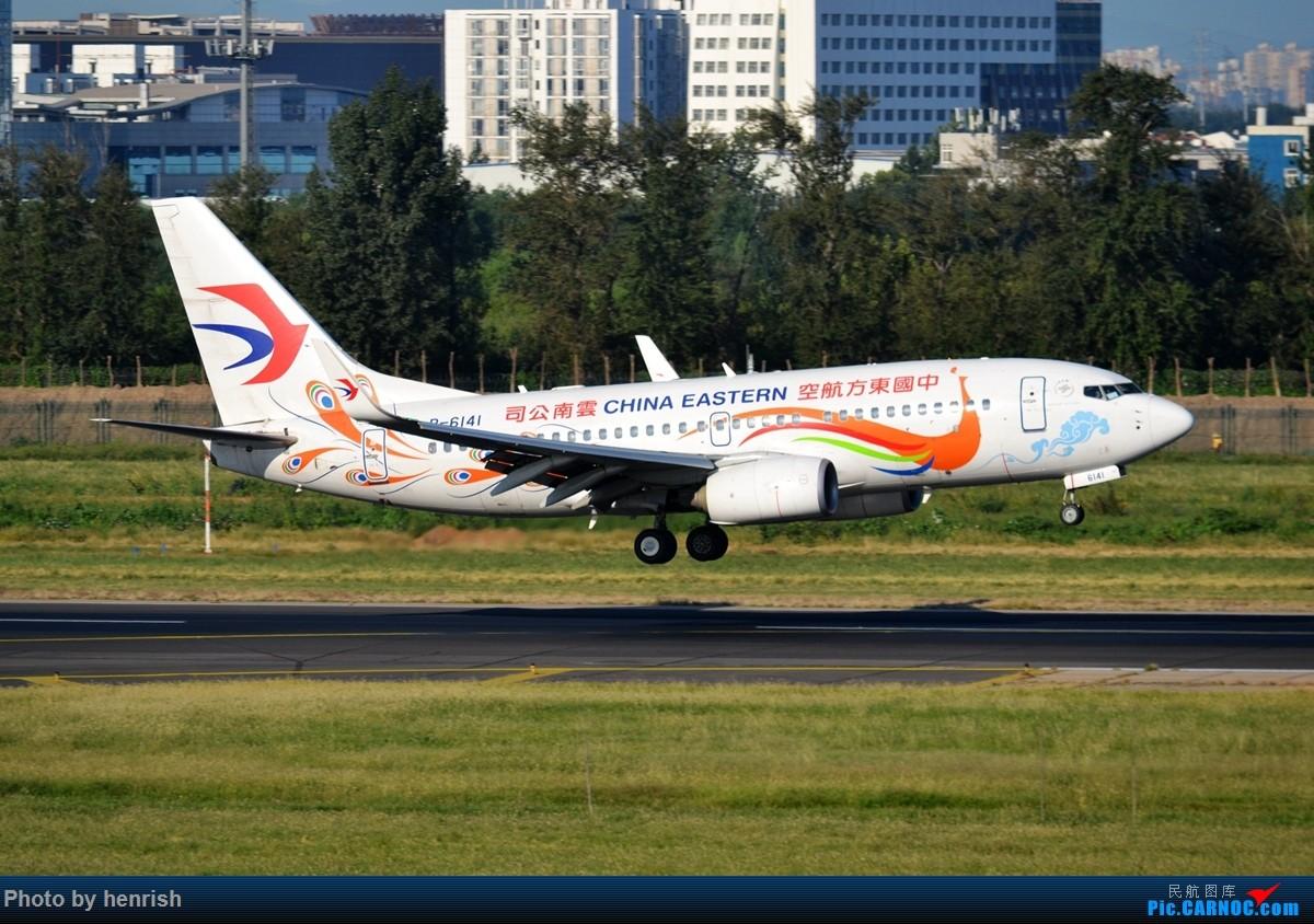 Re:[原创]【与肥威同游(60)】2019AUG,临时起意去北京,来回体验新老机型,外加爆人品的拍机。【广东青少年拍机小队】【广州,你好!】 BOEING 737-700 B-6141 中国北京首都国际机场